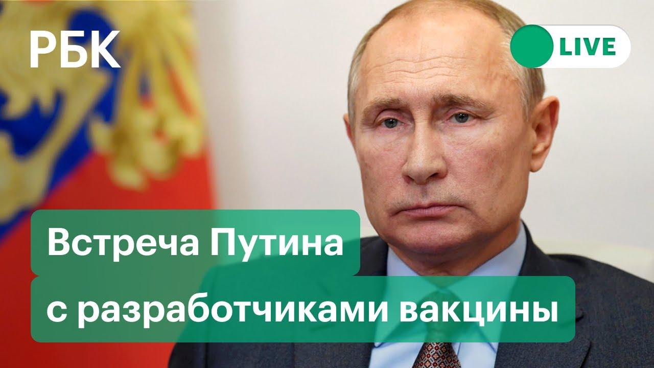 Встреча Путина с разработчиками и производителями вакцин против COVID-19. Прямая трансляция