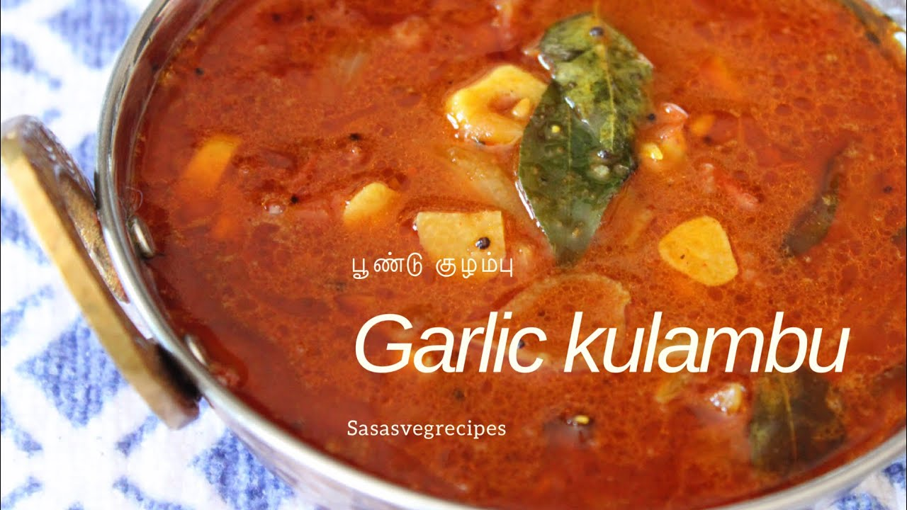 பூண்டு குழம்பு | Garlic kulambu for immunity