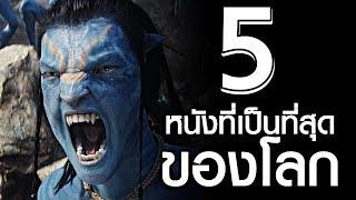 5 หนังโคตรสุด | ที่ต้องยกให้เป็นที่สุดของโลก