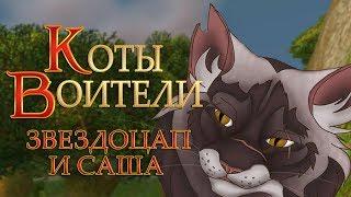 КОТЫ ВОИТЕЛИ | Звездоцап и Саша. 4 серия. Озвучка манги.