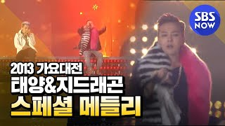 SBS [2013????] - ??&G-Dragon(Bigbang) '????+????+????+BAD BOY'