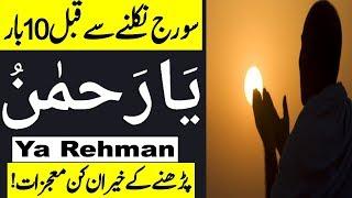 Ya Rehman Ya Rahim Benefits  N Urdu  Al Rahman Al Rahim Meaning  Ya Rehman Ya Rahim Wazifa