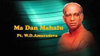 Ma Dan Mahalu Viye - Pt. W.D.Amaradeva Thumbnail