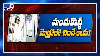 Drunkard creates nuisance in Hyderabad Metro