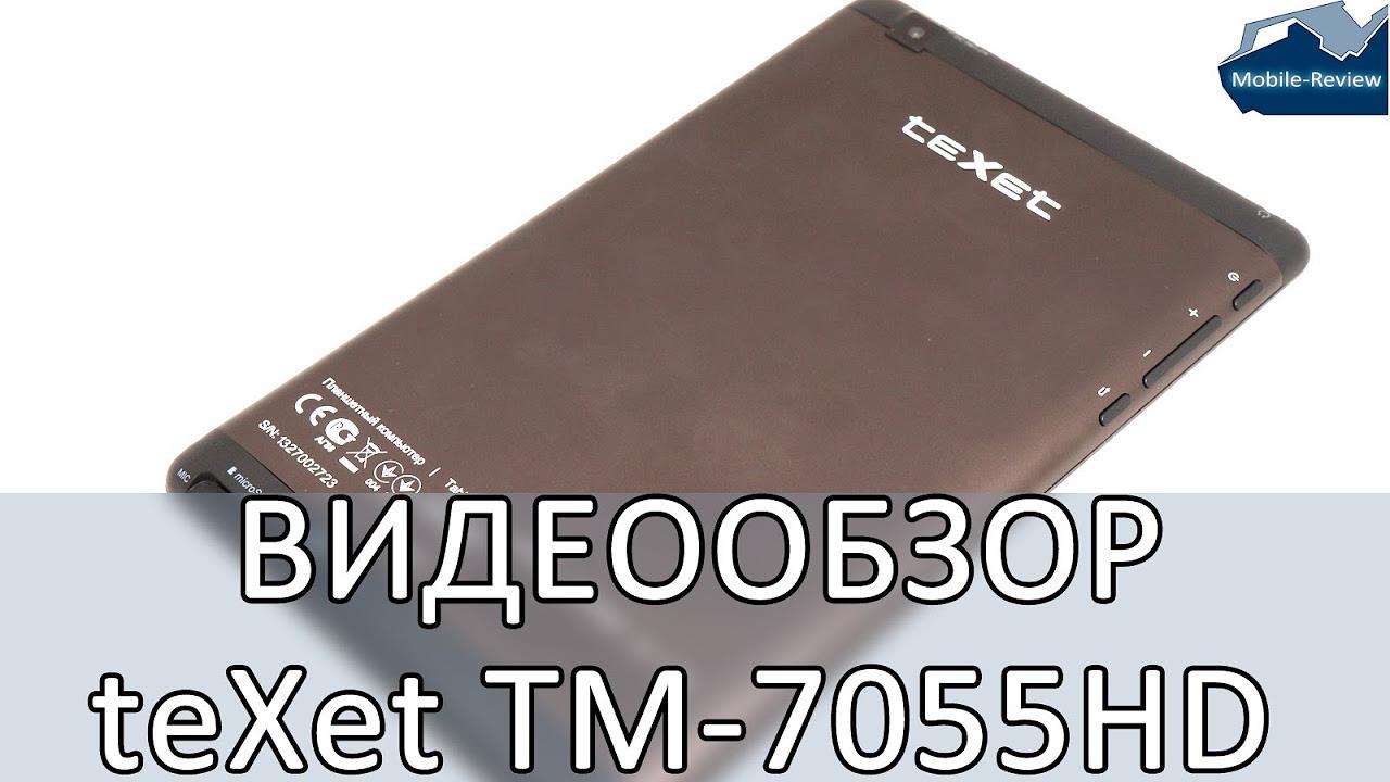 texet 7055 hd инструкция обновления прошивки