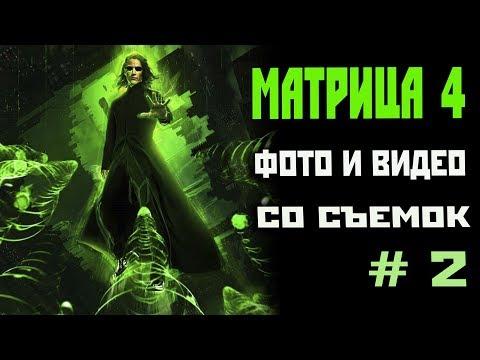 The Matrix 4 # 2[инфа, фото и видео со съемок](2020).