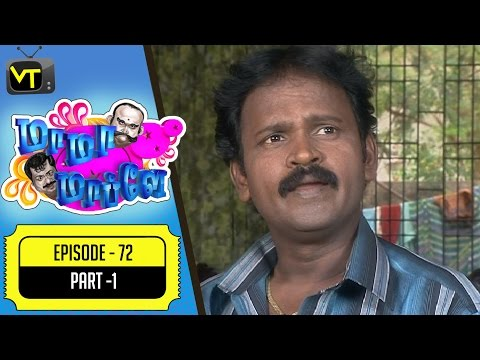 Watch the fun filled comedy series of Mama Mappla , featuring Pandiarajan, Mohan ram, Aishwarya, Balaji, Nellai Shiva and Kumaresan and among others.  Cast : Pandiyarajan, Mohan ram, Aishwarya, balaji, Kumaresan, Shobhana, Nellai Shiva  Director S.N.Sakthivel  Subscribe us on:  https://www.youtube.com/visiontimetamil  Like Us on:  https://www.facebook.com/visiontimeindia Watch the fun filled comedy series of Mama Mappla , featuring Pandiarajan, Mohan ram, Aishwarya, Balaji, Nellai Shiva and Kumaresan and among others.  Cast : Pandiyarajan, Mohan ram, Aishwarya, balaji, Kumaresan, Shobhana, Nellai Shiva  Director S.N.Sakthivel  Subscribe us on:  https://www.youtube.com/visiontimetamil  Like Us on:  https://www.facebook.com/visiontimeindia