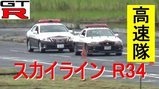 スカイラインGT-R R34パトカー 訓練 埼玉県警高速道路交通警察隊 模範走行