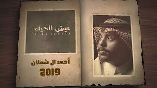 احمد ال شملان - عيش الحياه (حصريًا) 2019