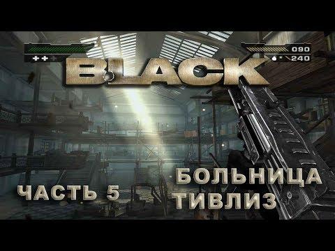 BLACK. Лучший шутер PS2. Миссия 5: Больница Тивлиз