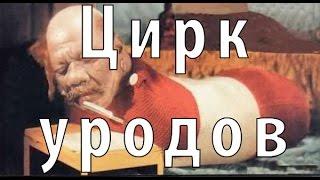 Цирк Уродов ТОП 5 Жутких персонажей