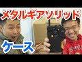 【グッズ】メタギアファン必見!iDROID型 iPhoneケース!今日は特別ゲスト登場!?