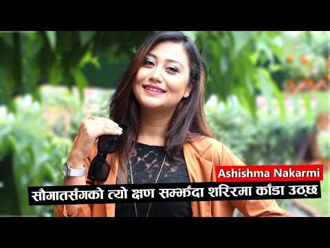 सौगातसँगको त्यो क्षण सम्झँदा शरिरमा काँडा उठ्छ: अशिष्मा नकर्मी   Ashishma Nakarmi   Saugat Malla
