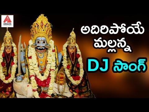 2019 Mallanna Swamy Folk Songs  Srisaila Kondallo Dj Remix Song  Srisailam Mallanna Songs