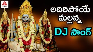 2019 Mallanna Swamy Folk Songs | Srisaila Kondallo DJ Remix Song | Srisailam Mallanna Songs
