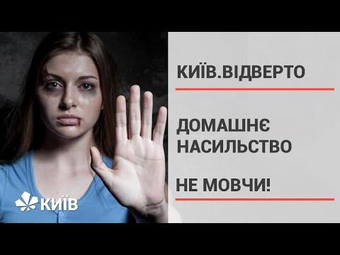 Домашнє насильство: чому не можна мовчати? #КиївВідверто