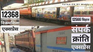 12566 बिहार संपर्क क्रांति एक्सप्रेस and 12368 विक्रमशिला एक्सप्रेस on New Delhi Kanpur route