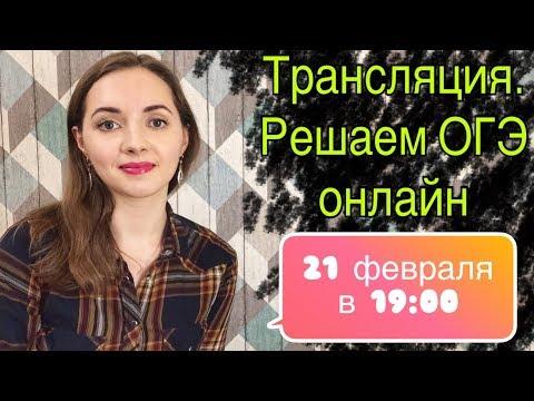 Вариант 111 из банка ФИПИ ОГЭ по русскому языку [Запись трансляции]