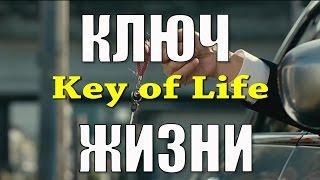 Кино на вечер: Ключ жизни.