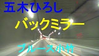 バックミラー/五木ひろし by ブルース小竹