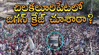 Ys Jagan Craze In Chilakaluripet. Drone Camera Visuals In Chilakalu...