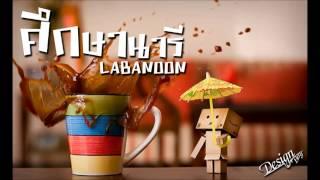 ศึกษานารี LABANOON