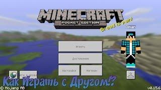 Как Играть с Другом в Minecraft PE 1.1.0 | Локальная Сеть