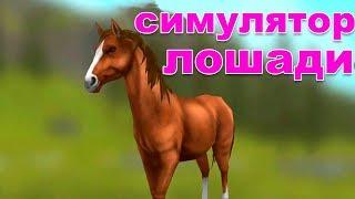 #Wildcraft симулятор лошади. Симулятор маленького питомца. #ЭнниБенни детский летсплей