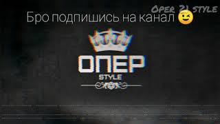 Подборка суеты #5 , Oper style , bpan , опер стайл , исполнения , суетологи