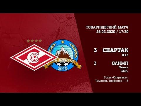 """""""Спартак"""" (U-17) - """"Олимп"""" (мол.) 3:3"""