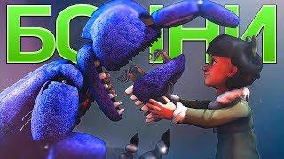 БОННИ - 5 Ночей С Фредди Клип (НА РУССКОМ) | Bonnie Five Nights At Freddy's Song Imagine Dragons
