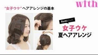 with9月号のとじ込み付録「女子ウケRumiさん&男子ウケGendaiさんの夏ヘ...