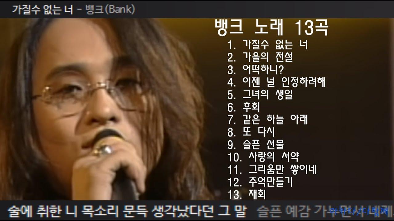 뱅크 노래 13곡