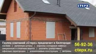 Роллеты (рольставни, защитные жалюзи) в Белгороде(Роллеты (защитные жалюзи, рольставни) в Белгороде предлагает компания