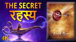 Download The Secret by Rhonda Byrne Audiobook | Law of Attraction | Book Summary in Hindi