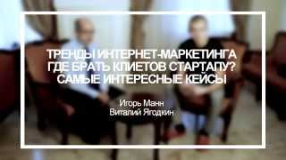 Игорь Манн о стартапах, маркетинге, кейсы, прогноз на 2025г.