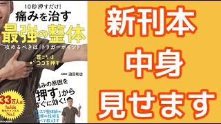 新刊本「10秒押すだけ! 痛みを治す 最強の整体」発売します!
