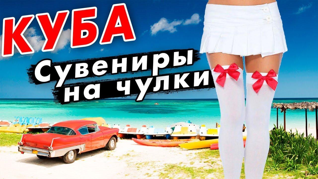 КУБА: меняю ЧУЛКИ на СУВЕНИРЫ! Прощай Варадеро – конец отдыха на Кубе