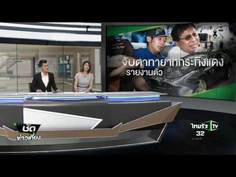 ย้อนหลัง จับตาทายาทกระทิงแดงรายงานตัว : ขีดเส้นใต้เมืองไทย