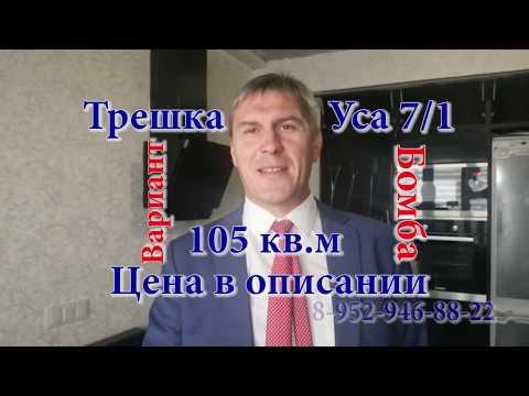 купить 3 комнатную квартиру в Новосибирске Виктора Уса второй этаж