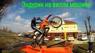 KTM на вилли машине ( хочу как джарвис! но немогу(   )