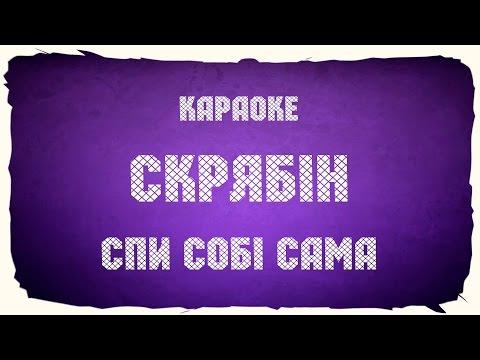 Повалий Таисия «Одолжила» - текст и слова песни в караоке