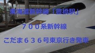 東海道新幹線「豊橋駅」700系こだま636号東京行き発車