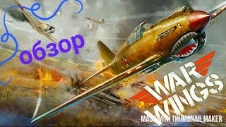 Годнота — War Wings! Обзор на самолетики.