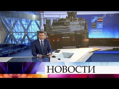 Выпуск новостей в 18:00 от 03.12.2019