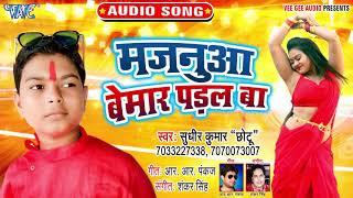 2019 का सबसे हिट गाना | Majanua Bemar Padal Ba | Sudhir Kumar Chhotu | Bhojpuri Song