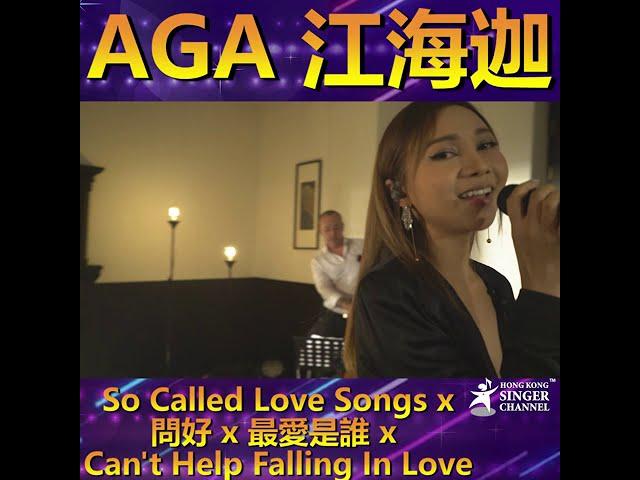 💜💜AGA 江海迦 - So Called Love Songs x 問好 x 最愛是誰 x Can't Help Falling In Love 💕💕