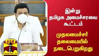 இன்று தமிழக அமைச்சரவை கூட்டம் - முதலமைச்சர் தலைமையில் நடைபெறுகிறது