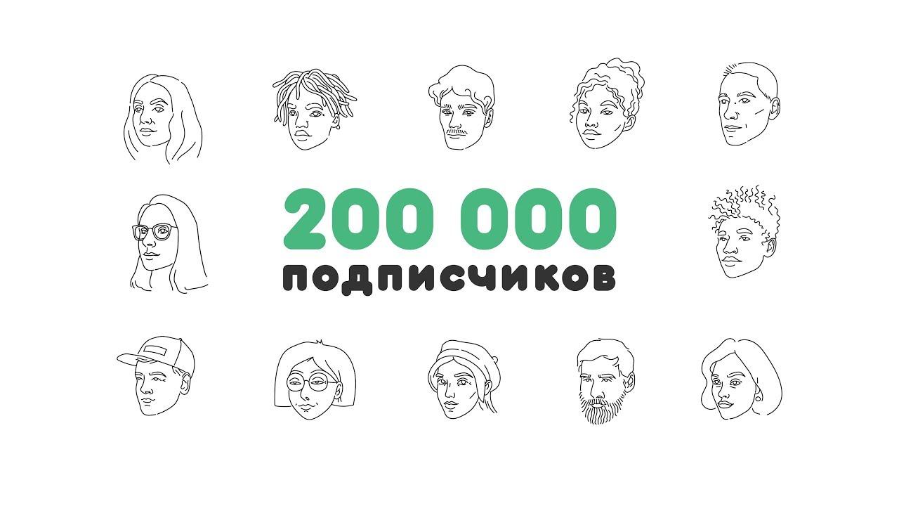 ЖИЗА – 200.000 подписчиков!