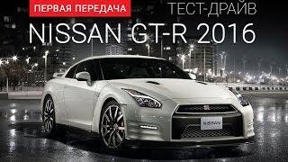 """Nissan GT-R 2016: тест-драйв от """"Первая передача"""" Украина"""